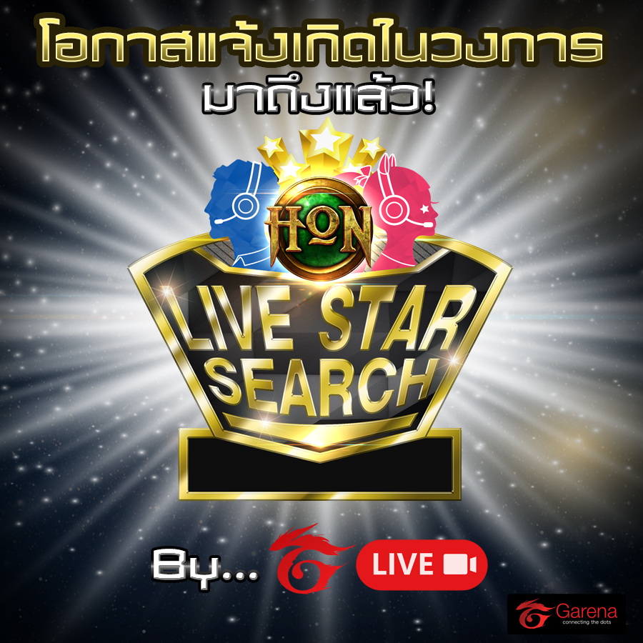 HoN Live Star Search by Garena LIVE - News - www hon in th